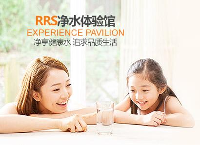 RRS净水体验馆 净享健康水 追求品质生活